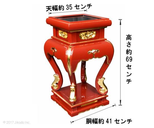 【寺院仏具】高さ2尺3寸 高級中央香台 朱塗り (職人1人1人手作りの為、アール曲線、彫等多少変わります。画像は見本です)(受注生産品)(商品番号10051s)