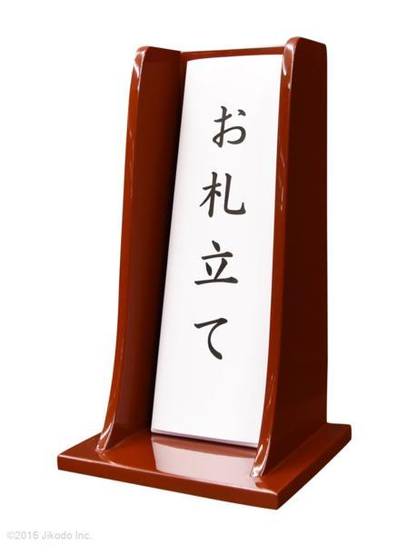 【受注生産品】黒塗り 高級お札立て 位牌台・仏像台としても 木製仏具 国内自社工場制作品(商品番号11216k)