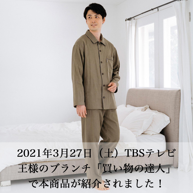 しなやか3重ガーゼパジャマ メンズ(4005)
