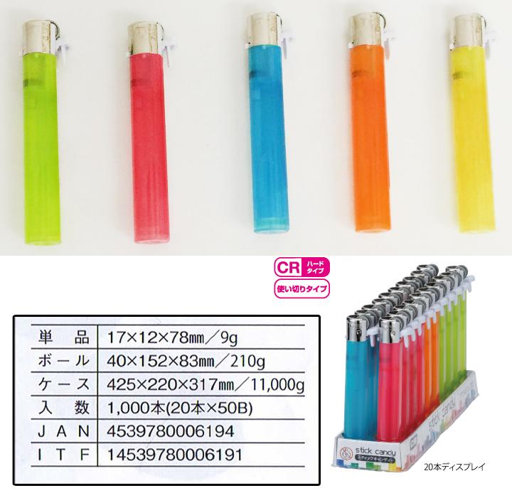 TTS やすり式ライター スティックキャンディー 1,000個セット(1c/s)