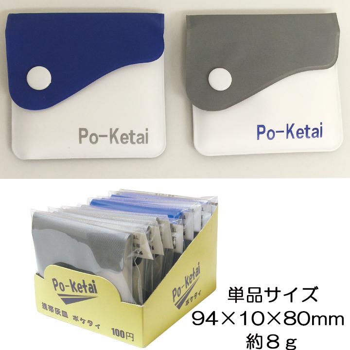 TTS 携帯用 吸殻入れ ソフト携帯灰皿 ポケタイ 200個セット(1c/s)