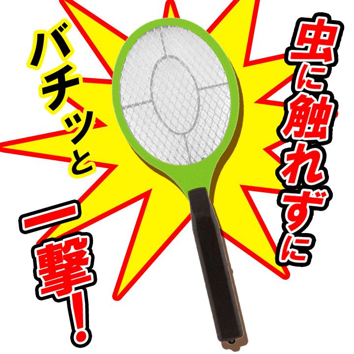 電撃殺虫ラケット NEWバチコロ2色混載 60本セット