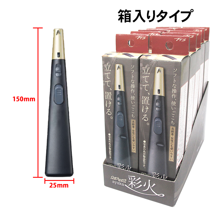 TTS 注入式点火棒ライター カチッポ彩火-ayaka- 黒1色 名入れ