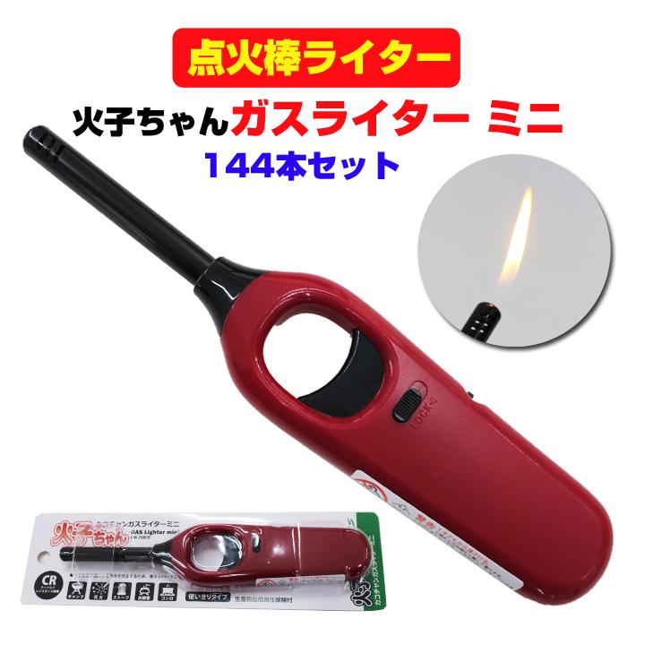 TTS 点火棒ライター 火子ちゃん ガスライター ミニ 144本セット(1c/s)