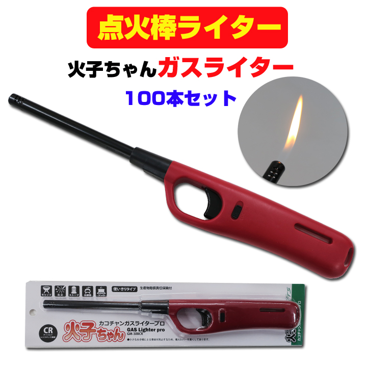 TTS 点火棒ライター 火子ちゃん ガスライター プロ 100本セット(1c/s)