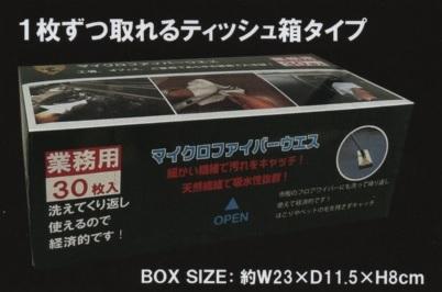 高級マイクロファイバーウエス30枚入 DH-FW30 ダスター雑巾 ティッシュ箱