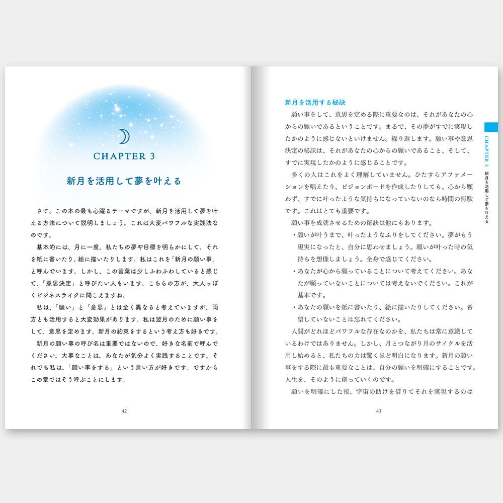 【セット割引】『ムーンオロジーダイアリー2022』 &『(書籍)ムーンオロジー』 セット
