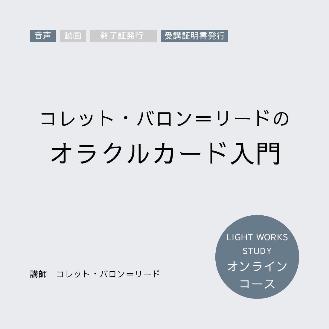 【オンラインコース】コレット・バロン=リードのオラクルカード入門