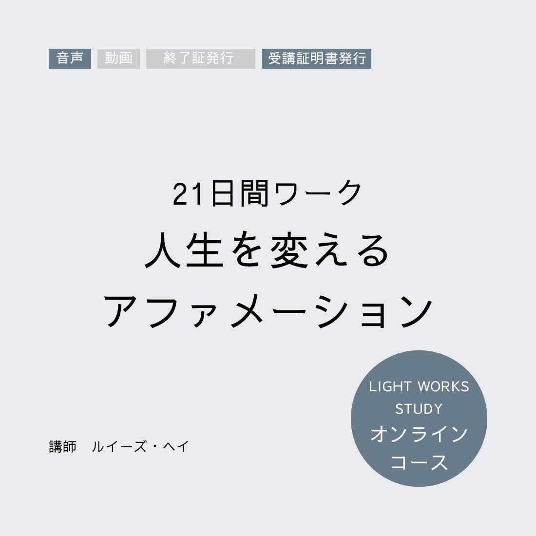 【オンラインコース】21日間ワーク「人生を変えるアファメーション」