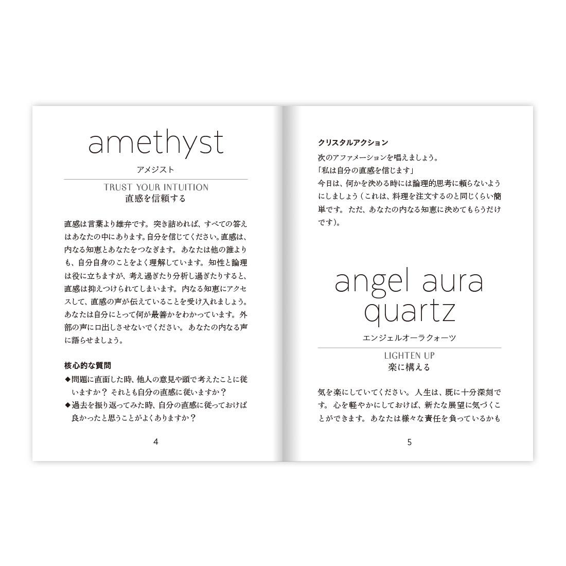 【初回限定特典付き】デイリークリスタルインスピレーション