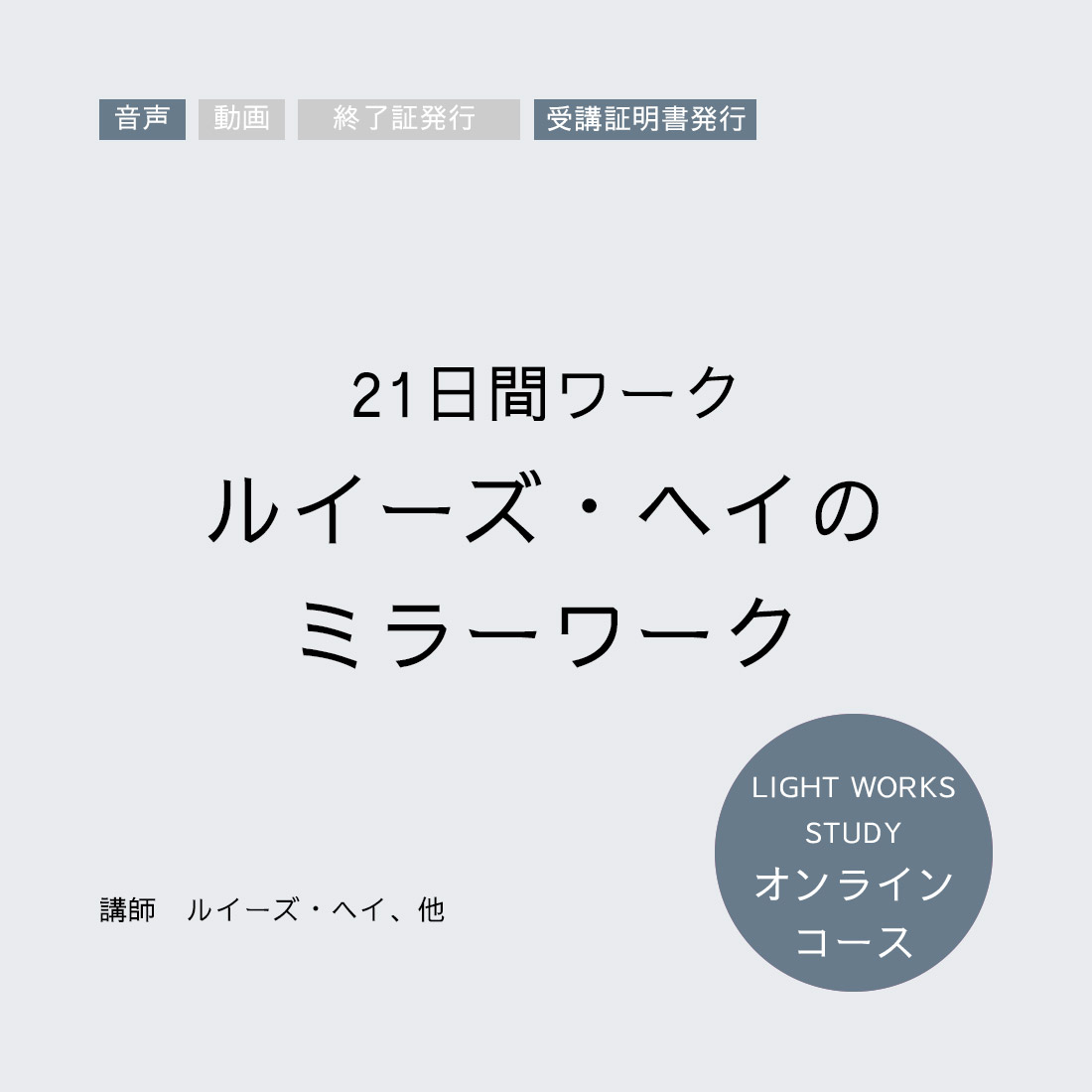 【オンラインコース】21日間ワーク「ルイーズ・ヘイのミラーワーク」