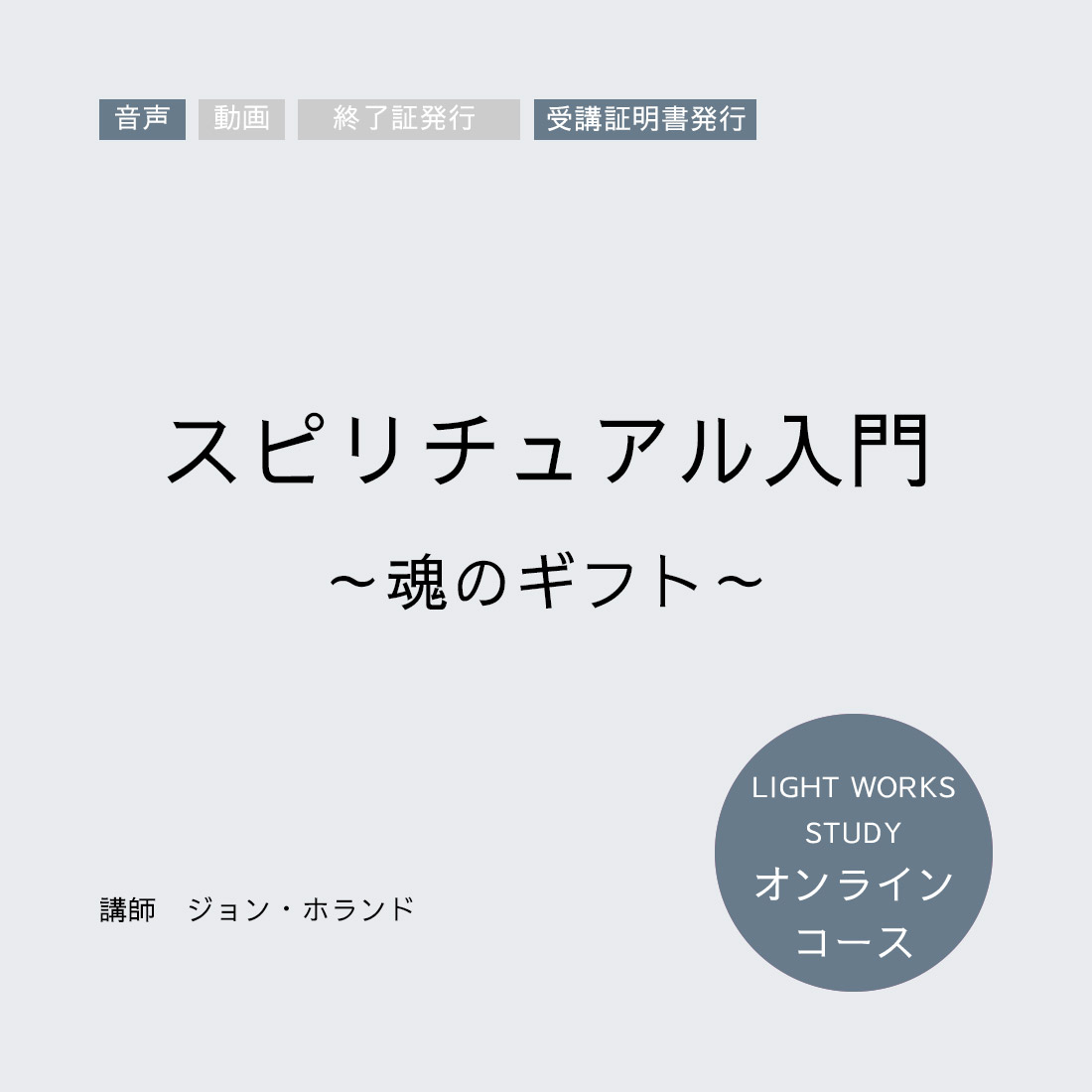 【オンラインコース】スピリチュアル入門 ~魂のギフト~