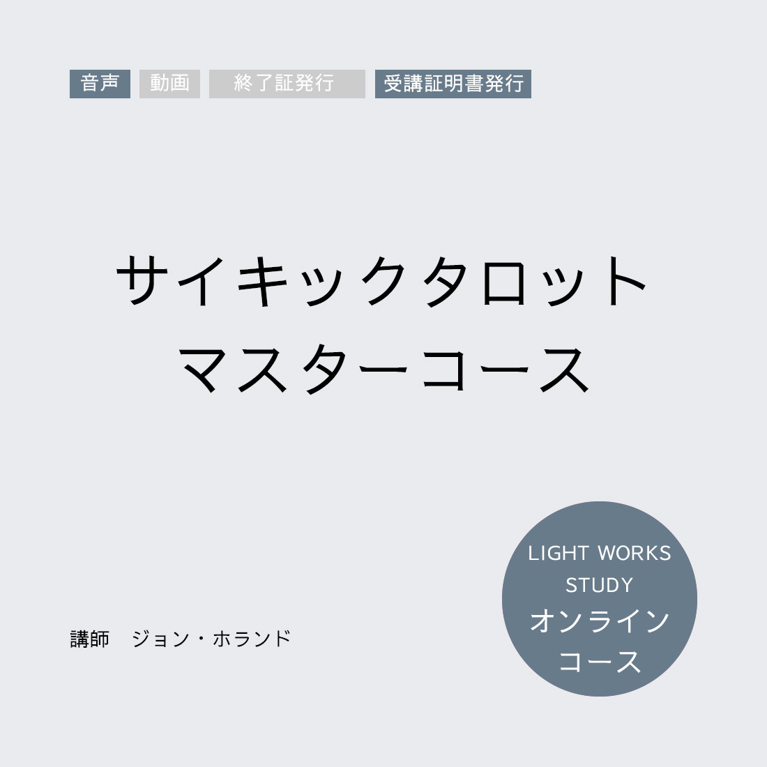 【オンラインコース】サイキックタロットマスターコース