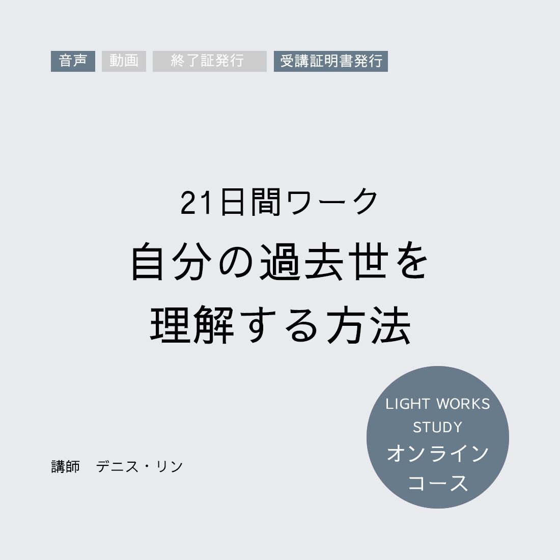 【オンラインコース】21日間ワーク「自分の過去世を理解する方法」