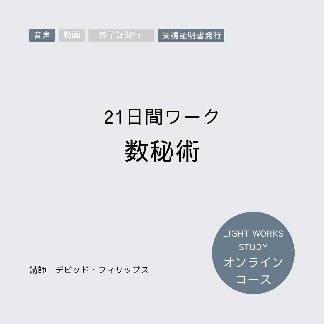 【オンラインコース】21日間ワーク「数秘術」