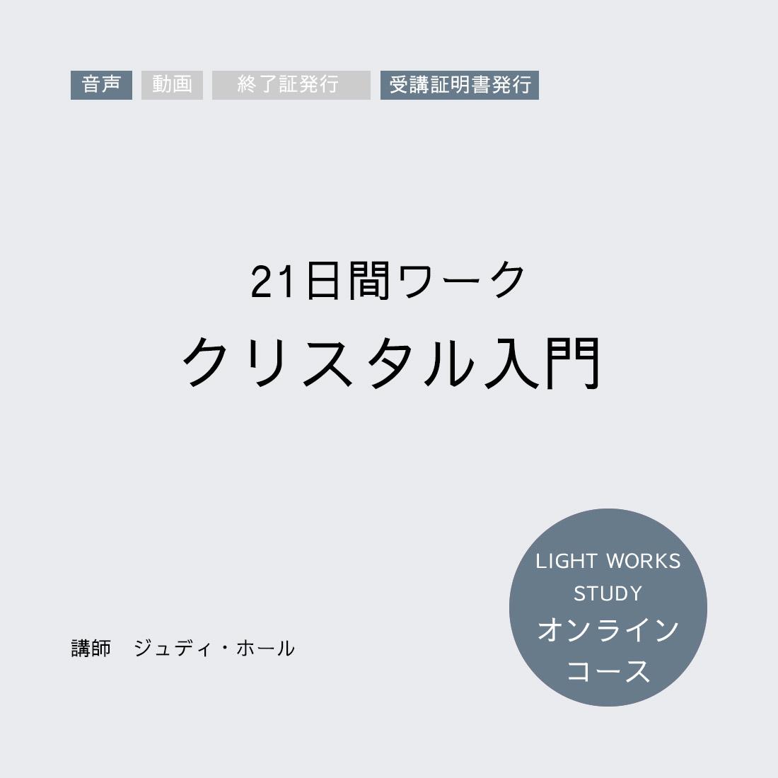 【オンラインコース】21日間ワーク「クリスタル入門」