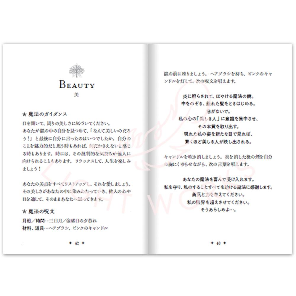 【予約品】【先着特典付き】【初回限定特典付き】スペルキャスティングオラクルカード ※5/20発送開始