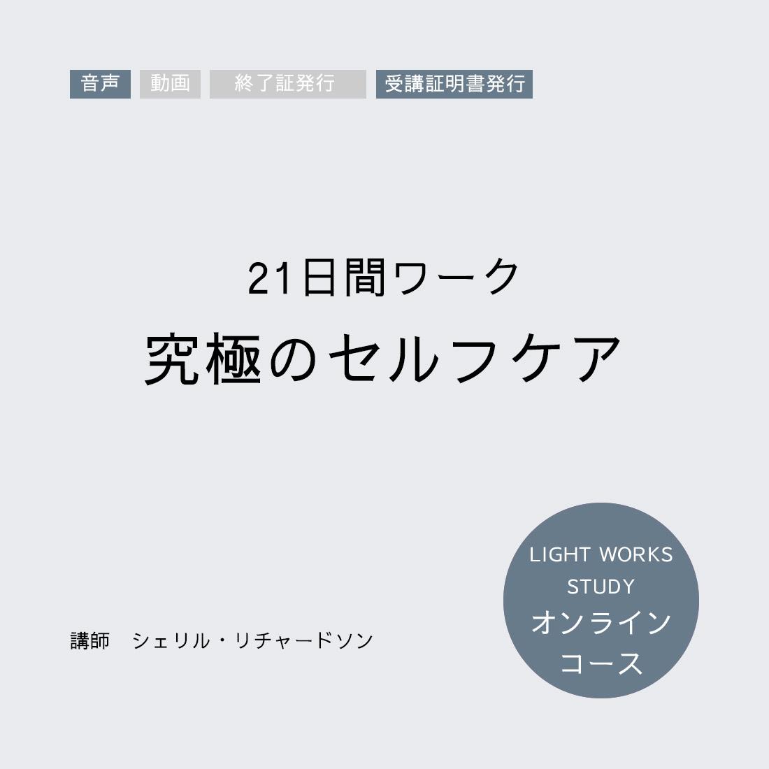 【オンラインコース】21日間ワーク「究極のセルフケア」