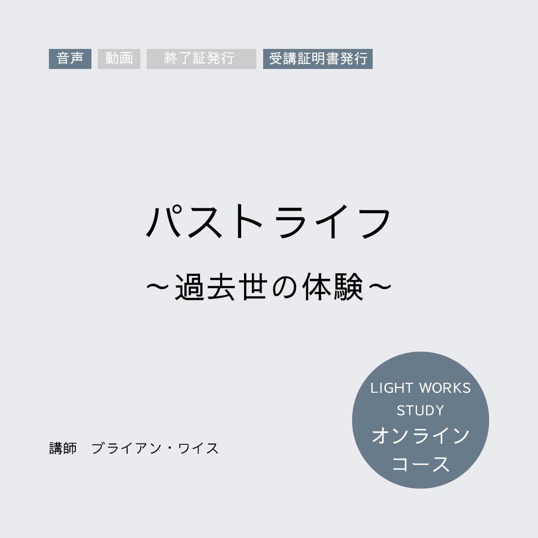 【オンラインコース】パストライフオンラインコース