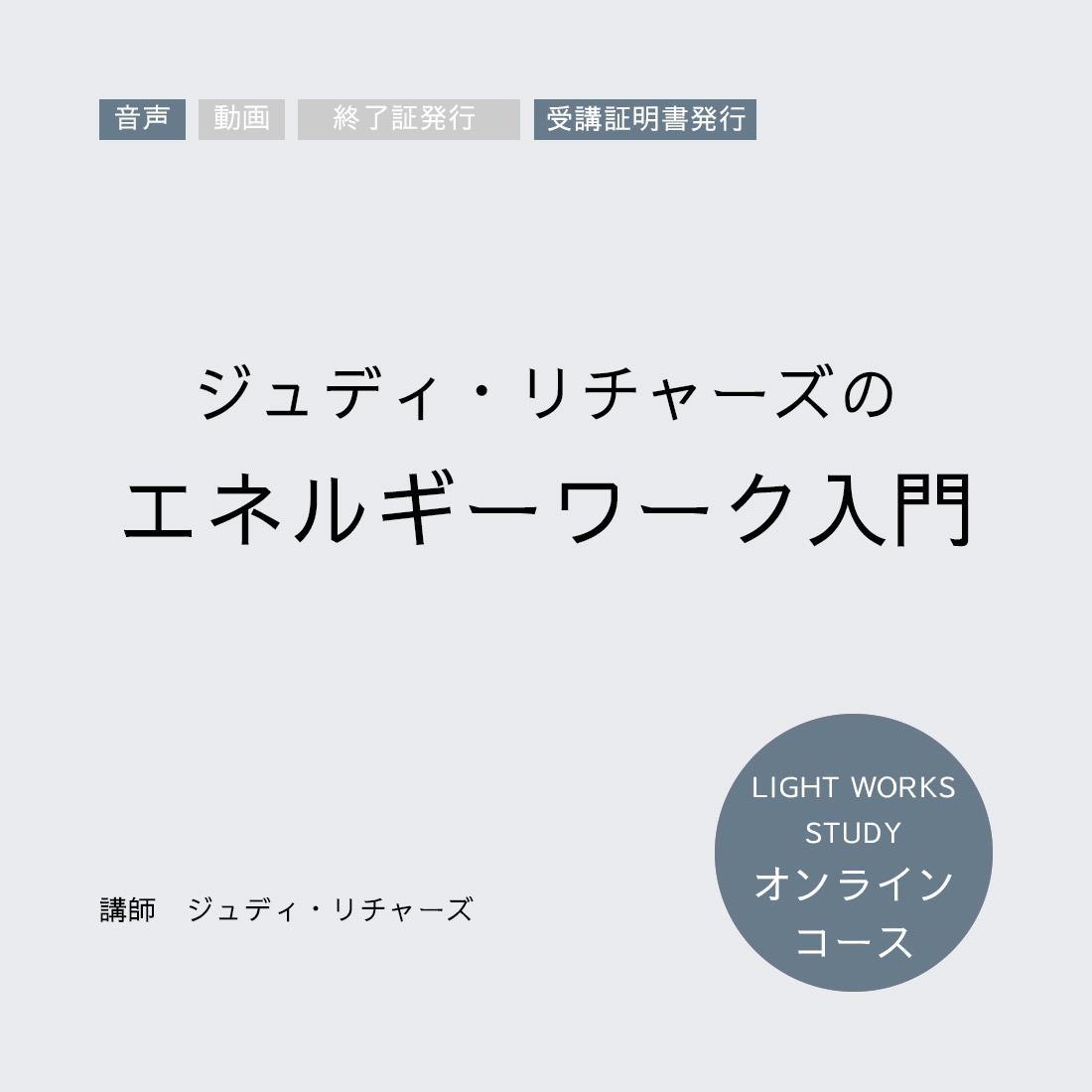 【オンラインコース】エネルギーワーク入門
