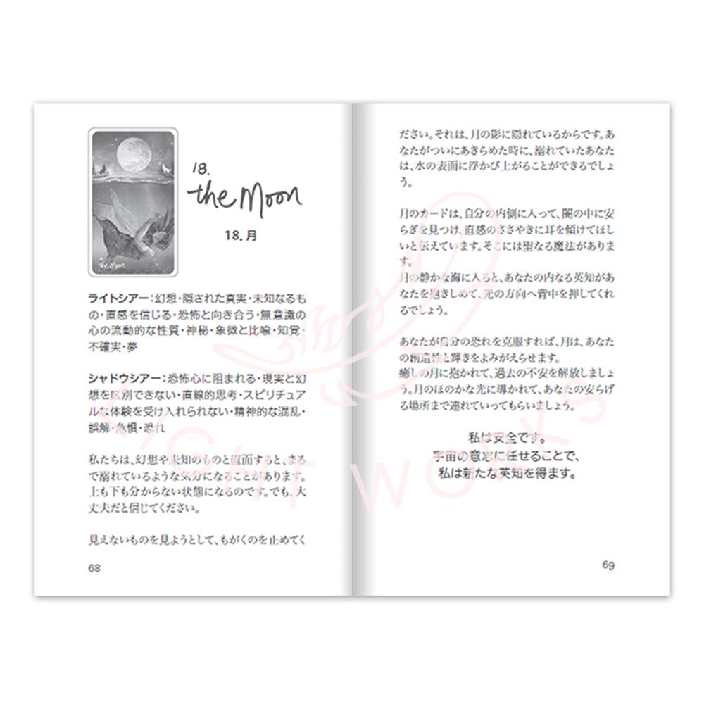 【予約品】 【先着特典付き】ライトシアーズタロット (6/10予約 6/17発送)