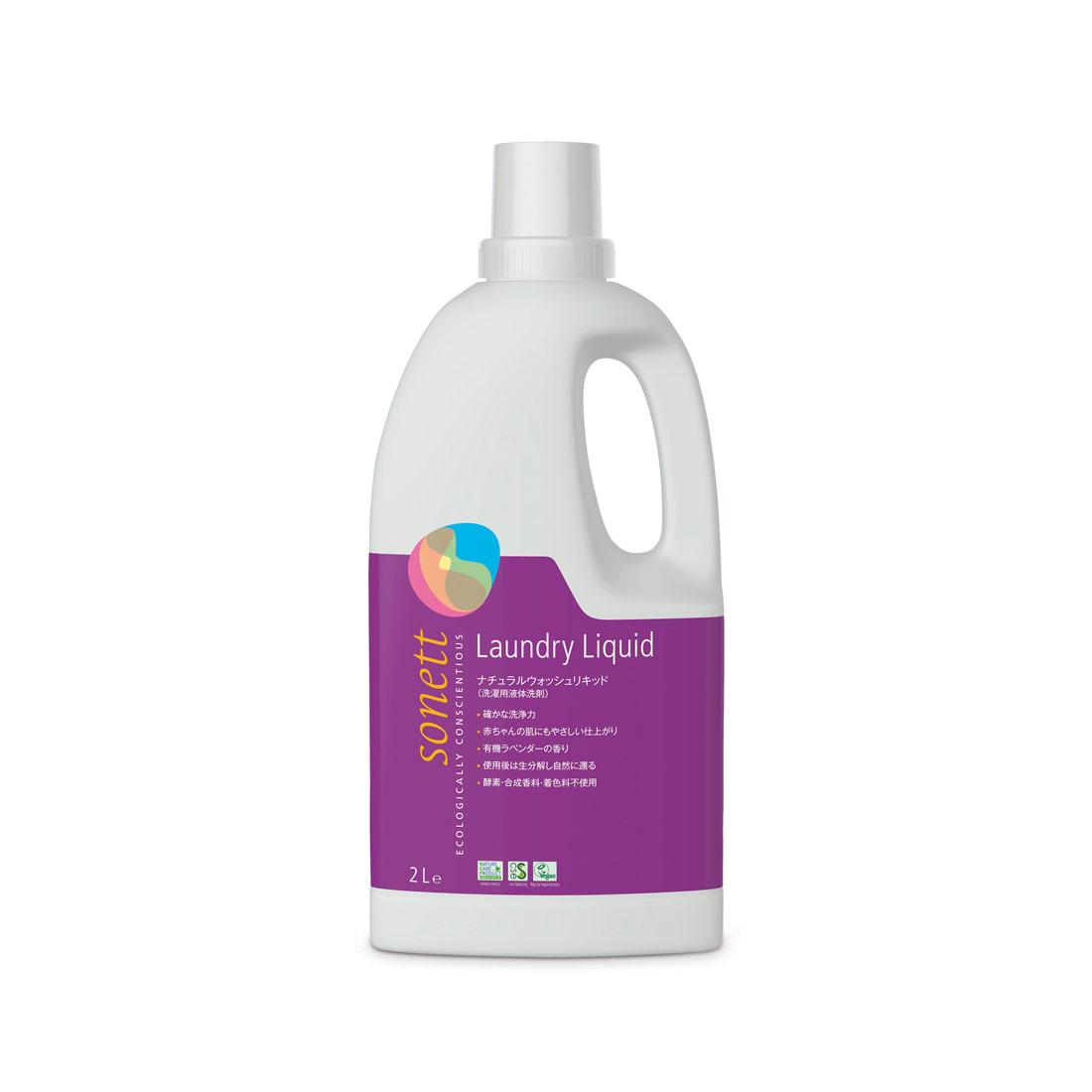ソネット ナチュラルウォッシュリキッド(洗濯用洗剤・2L)