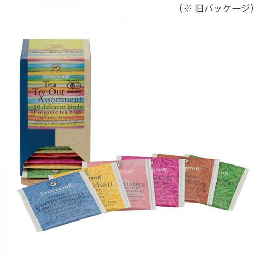 ゾネントア 20種類のお茶