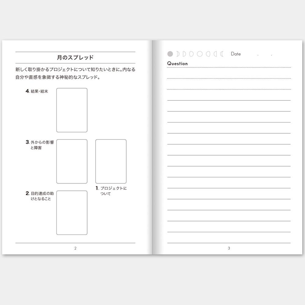 カードリーディングノート(31スプレッド)