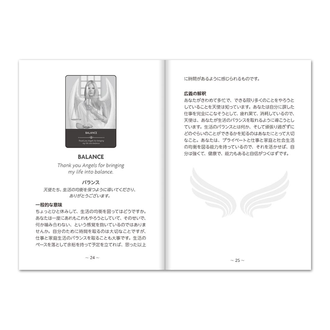 【先着特典付き】エンジェルプレイヤーオラクルカード