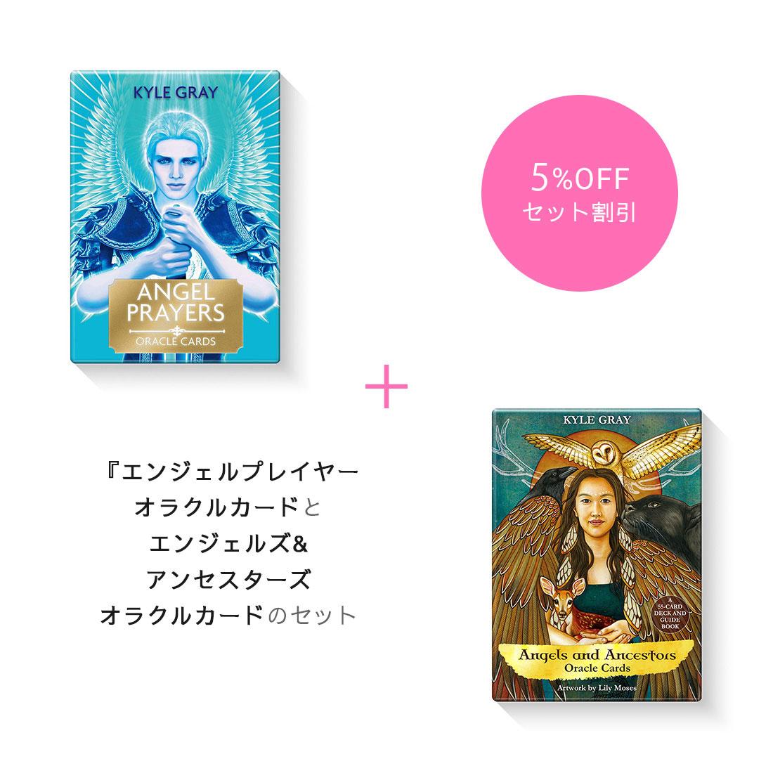 『エンジェルプレイヤーオラクルカード』&『エンジェルズ&アンセスターズオラクルカード』
