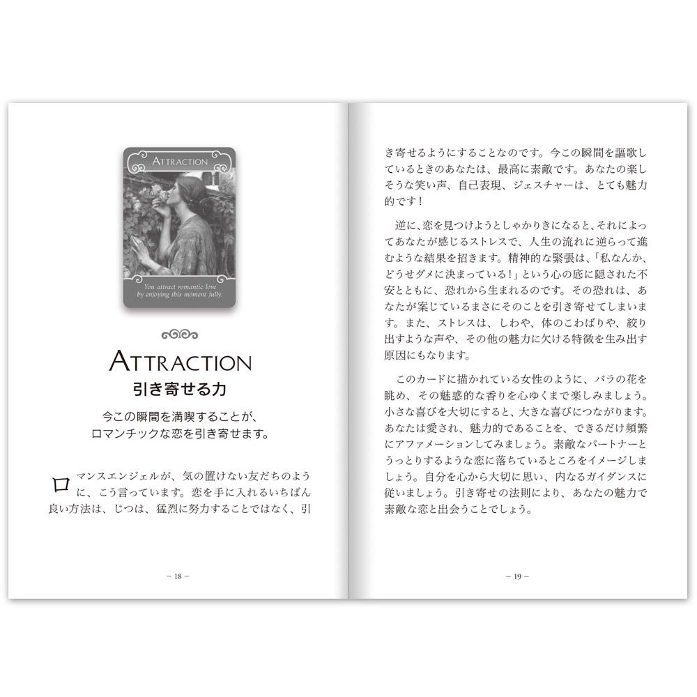【在庫限り】ロマンスエンジェルオラクルカード