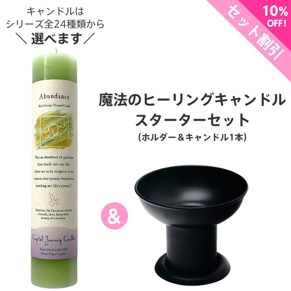 【セット割引】魔法のヒーリングキャンドル スターターセット(ホルダー&キャンドル1種)