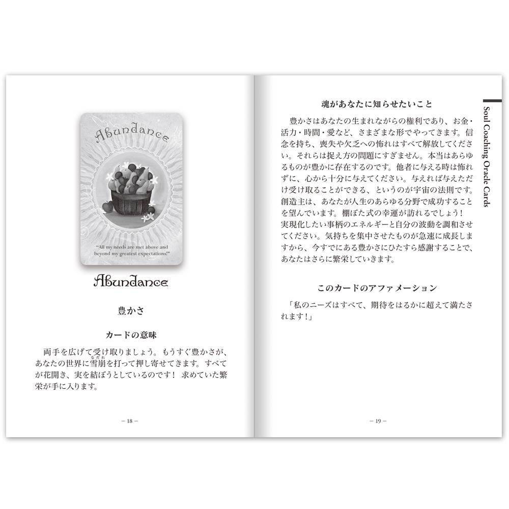 【再入荷】ソウルコーチングオラクルカード