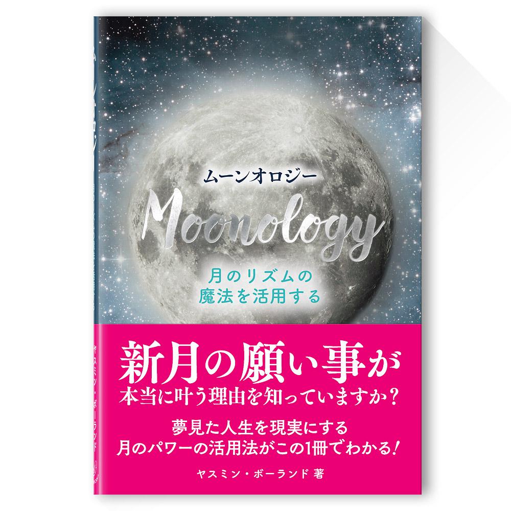 【書籍】ムーンオロジー