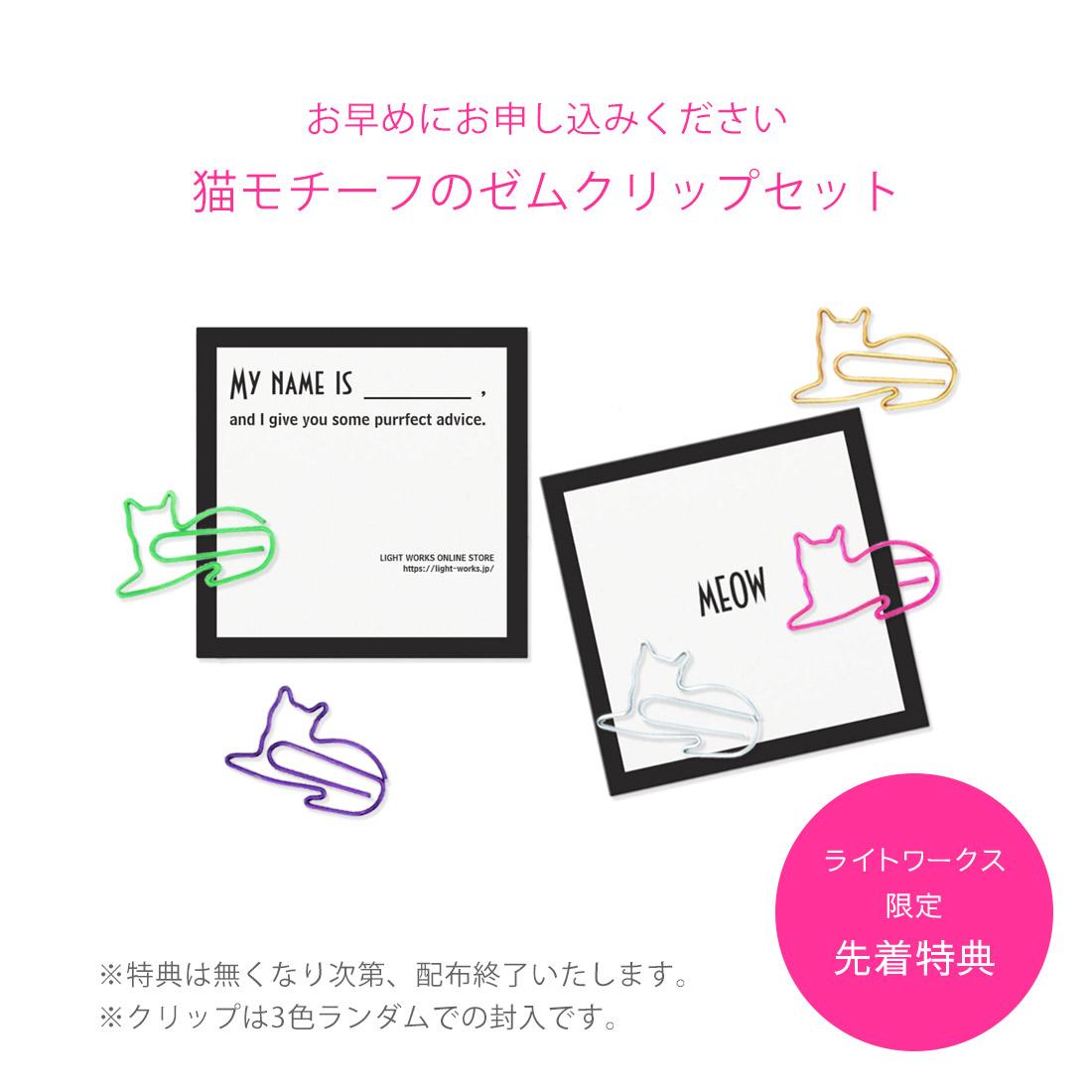 【先着特典付き】キャットグルカード