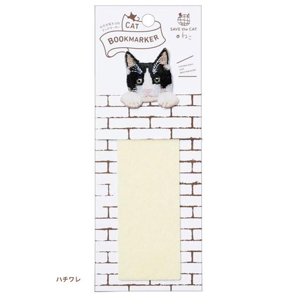 ブックマーカー 猫(2種から選択)