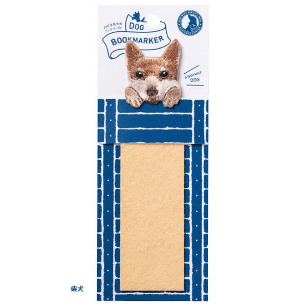ブックマーカー 犬(2種から選択)
