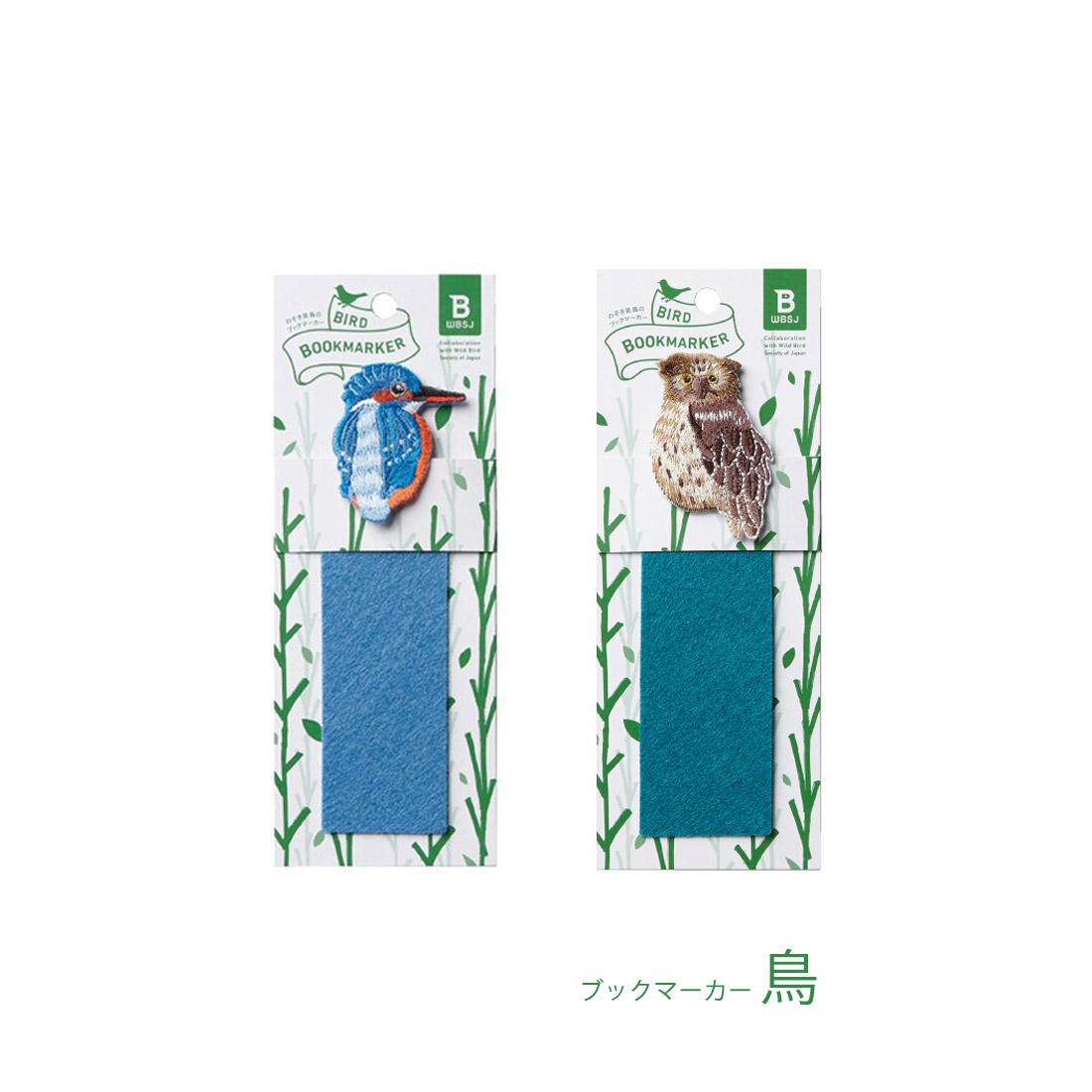 ブックマーカー 鳥(2種から選択)