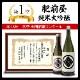 日本酒 大吟醸 ギフト 半額 飲み比べ セット 送料無料 720ml 5本 清酒 酒
