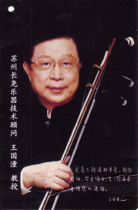 紫檀二胡 王国潼監修 CY-R001