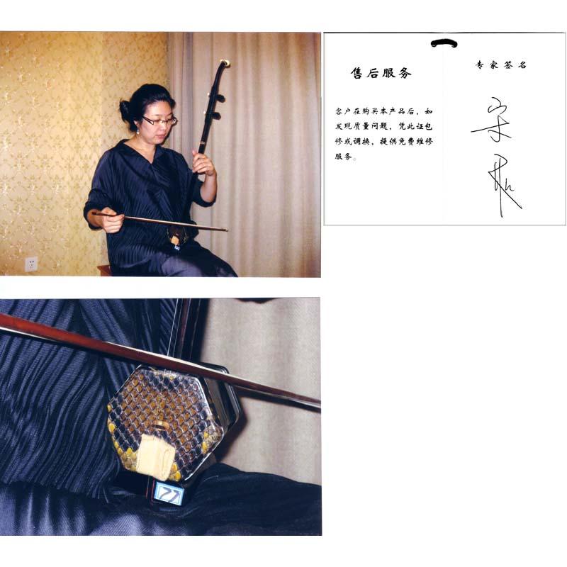 黒檀二胡 宋飛(ソン・フェイ)モデル BC-S-E001