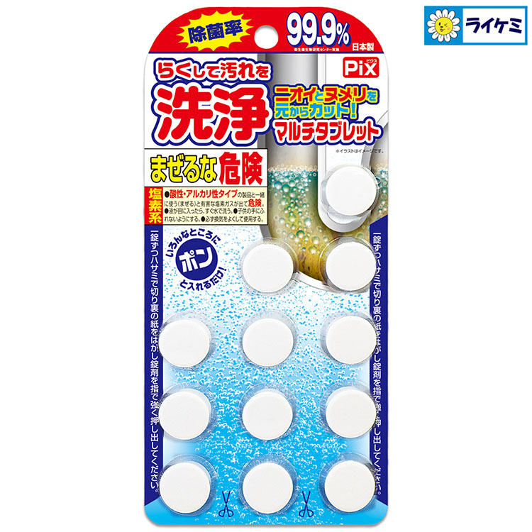 Pix らくして汚れを洗浄 マルチタブレット 除菌率99.9%