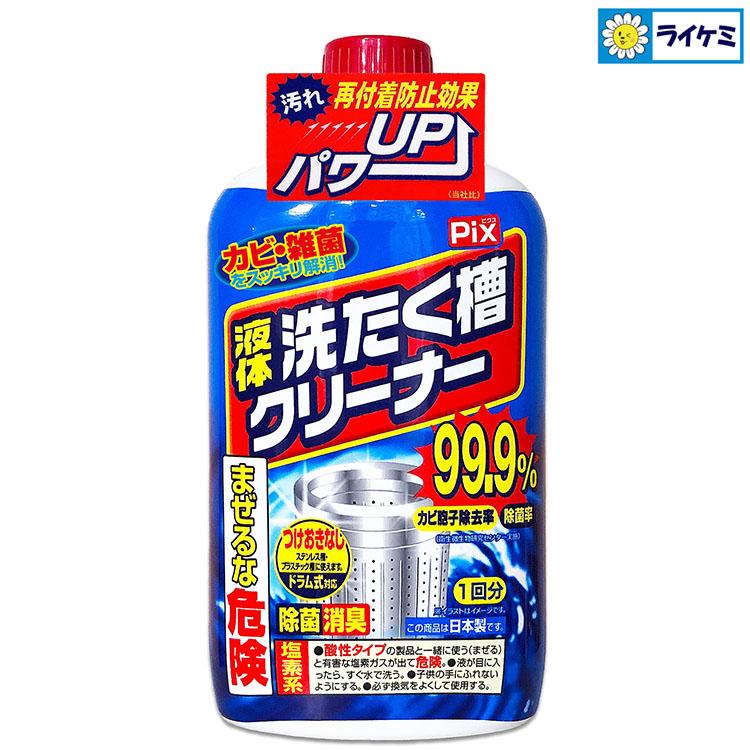 Pix 液体洗濯槽クリーナー 除菌 消臭 1回分