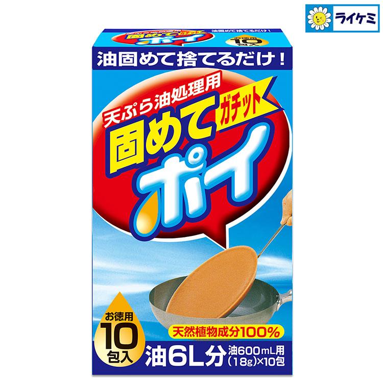 固めてガチットポイ 10包入 油6リットル分 天ぷら油処理用 ◇