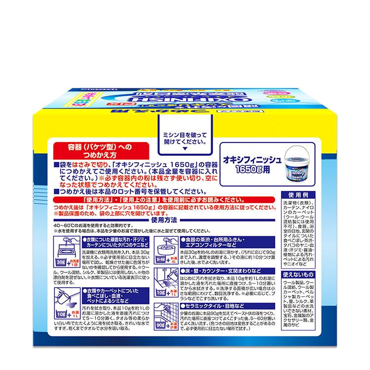 つめかえ用 Pix OXIFINISH オキシフィニッシュ 頑固な汚れをスッキリ落とす 酸素系漂白剤 1650g 色柄物にも安心!!