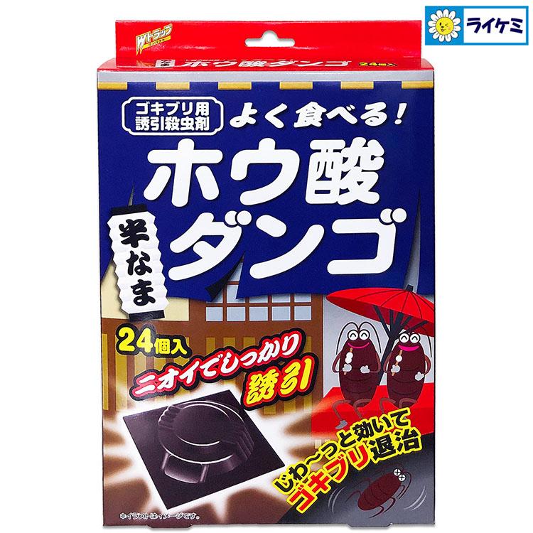 Wトラップ ホウ酸ダンゴ 半なま ゴキブリ用誘引殺虫剤 24個入 よく食べる!