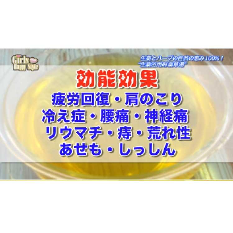 【送料無料】薬草湯 生薬浴用剤 大容量 30包入 自然の恵み100% 医薬部外品