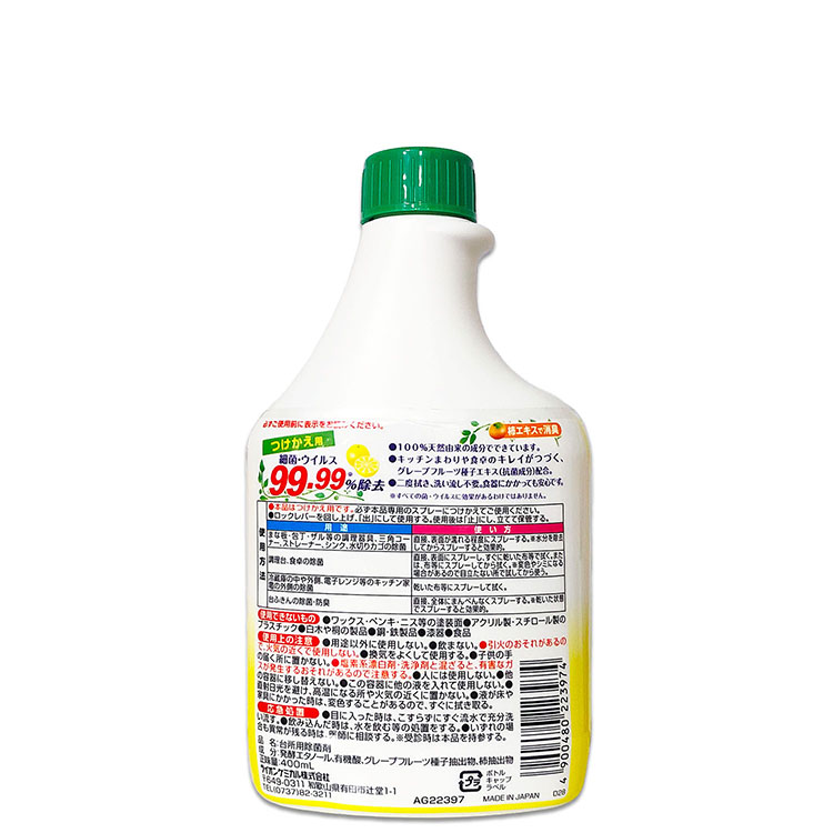 つけかえ用 キッチン用アルコール除菌スプレー 400ml