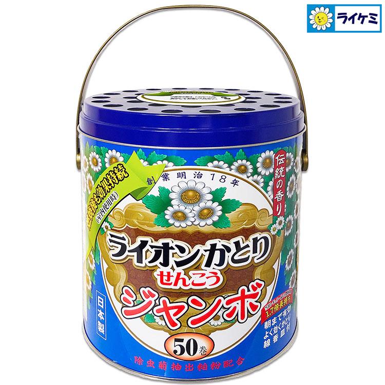ライオンかとりせんこうジャンボ50巻缶入 燃焼後も効果持続! 線香皿付 防除用医薬部外品