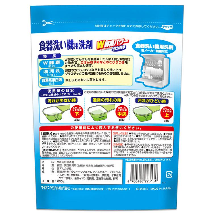 食器洗い機用洗剤 Pix 強力洗浄 計量スプーン付 650g